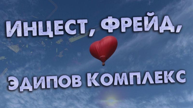 Инцест Владимир Алипов и Борис Бояршинов
