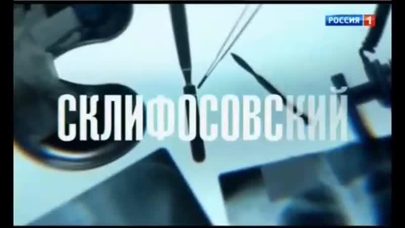 Анонс склифосовский 7 Сезон 1 2 3 4 серия из 16 2019