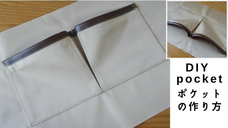 バッグの内側ポケットの作り方 合皮のヘリ巻き  How to sew an inside pocket for a bag PU leather Sewing Tutorial DIY