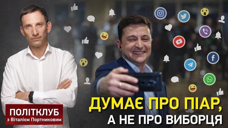 Портников Зеленський актор який думає про піар а не про свого виборця