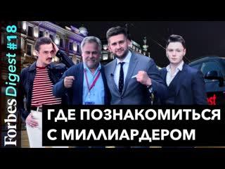 Где познакомиться с миллиардером Евгений Касперский, Ильич и сын Михаила Фридмана Александр
