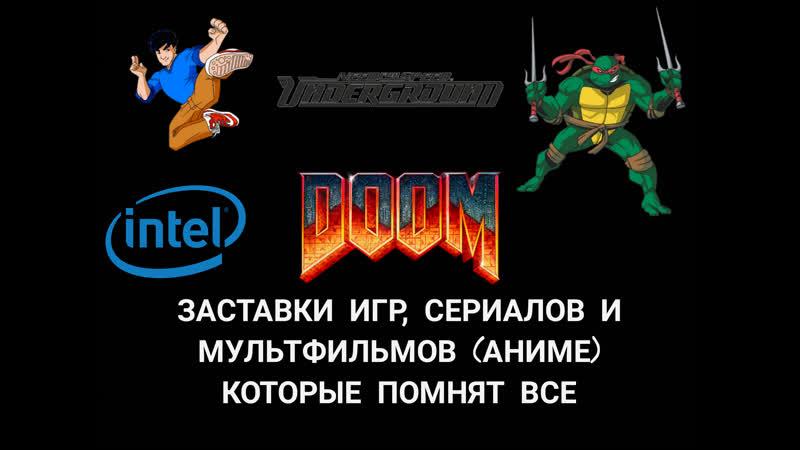 Заставки из игр сериалов и мультфильмов которые запомнились многим