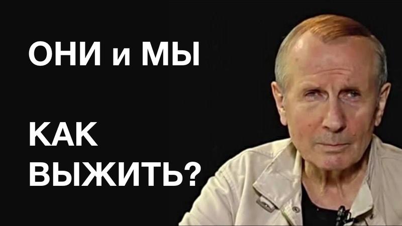 ОНИ И МЫ КАК ВЫЖИТЬ - Михаил Веллер 18 мая 2020