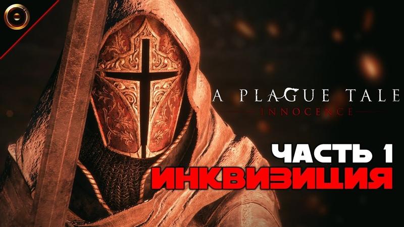 Прохождение A Plague Tale Innocence с русской озвучкой ➤ Часть 1 Инквизиция