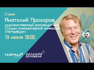 Анатолий Прохоров на Большой перемене: стрим 13 июня в 18:00
