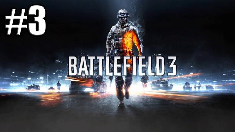 Прохождение Battlefield 3 3 Братья по оружию гремит гром