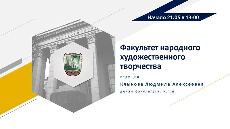 Прямая трансляция по вопросам поступления на факультет народного художественного творчества ЮУрГГПУ в 2020 году