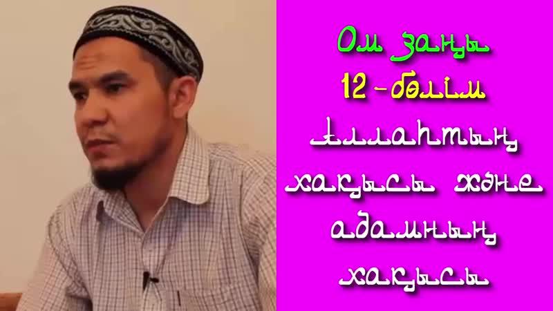 Ом заңы 12 бөлім Аллаһтың хақысы және адамның хақысы Дарын Мубаров mp4