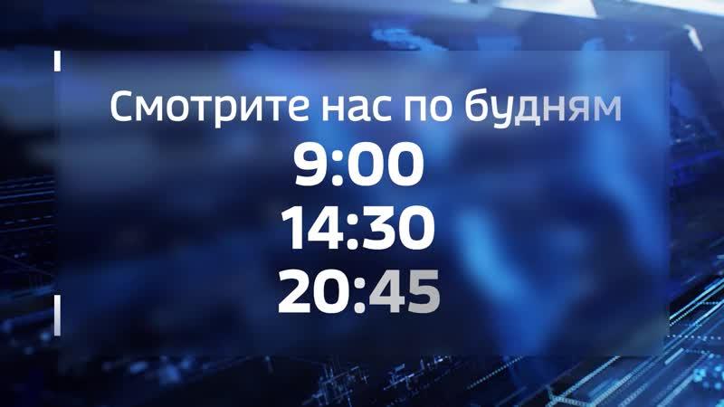 Изменилось время выхода Вестей Поморья на канале Россия 1