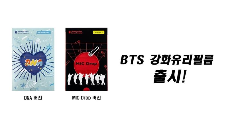 방탄소년단 BTS DNA 강화유리필름 BTS MIC Drop 강화유리필름 출시!