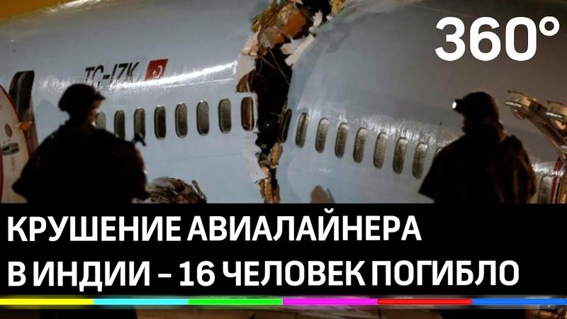 Лайнер Air India выкатился за пределы полосы и разломился пополам есть жертвы