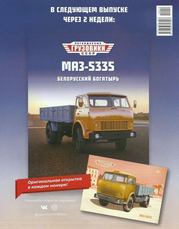 Легендарные Грузовики СССР №20 - МАЗ-5335