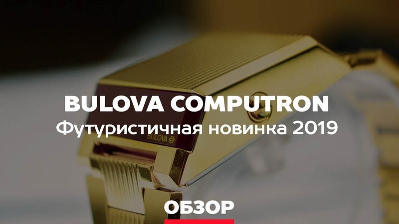 Bulova Computron футуристичная новинка 2019