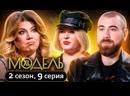 МОДЕЛЬ XL РОССИЯ 2 СЕЗОН, 9 ВЫПУСК ФОТОСЕССИЯ С ДЕТЬМИ