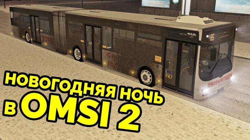 Новогодний рейс в OMSI 2 MAN Lion's City G Москва маршрут 656 звуковой информатор