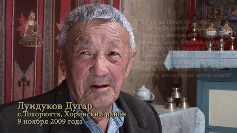 Дедушка Дугар Лундуков рассказал о ламе Цыден Содоеве из Баргузина