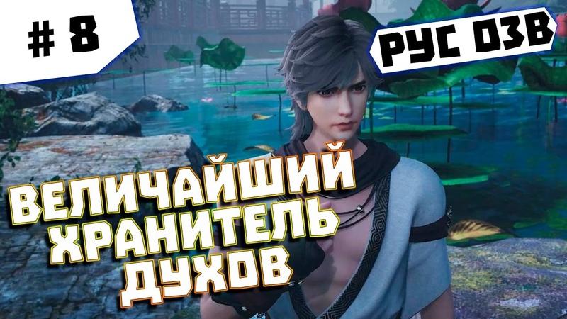 Величайший хранитель духов 8 Серия русская озвучка