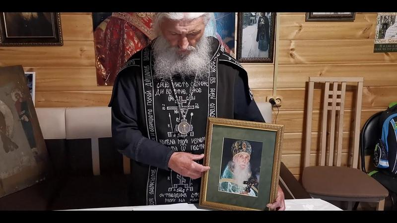 Схиигумен Сергий Романов священник или самозванец