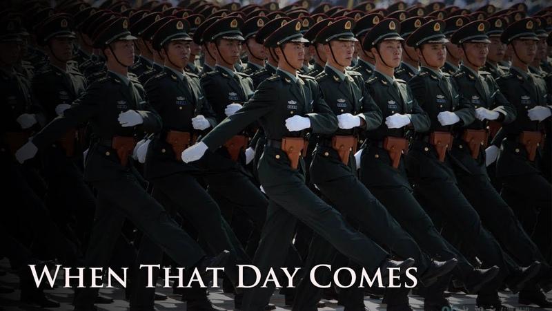 和訳付 その日がやって来た時 当那一天来临 中国軍歌
