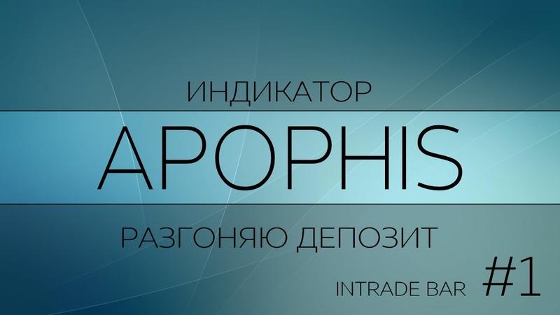 APOPHIS | ИНДИКАТОР ДЛЯ БИНАРНЫХ ОПЦИОНОВ | РАЗГОНЯЮ ДЕПОЗИТ | INTRADE BAR 1