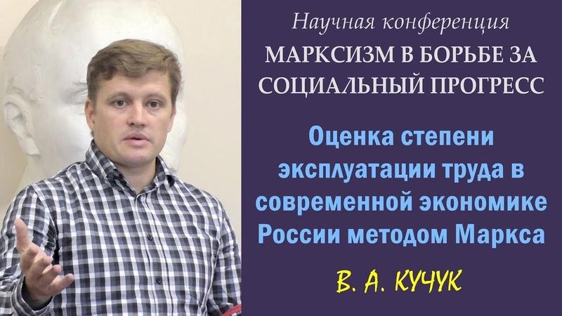 200 лет Марксу 7 В А Кучук Оценка степени эксплуатации труда в России методом Маркса