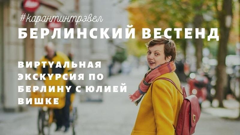 Онлайн экскурсия по Берлину с Юлией Вишке. Берлинский Вестенд