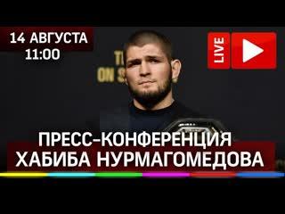 Большая пресс-конференция Хабиба Нурмагомедова