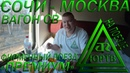 Поездка в вагоне СВ на фирменном поезде Премиум из Сочи в Москву за 1 500 рублей! ЮРТВ 2020 475
