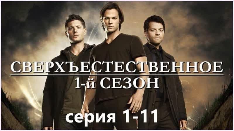 Сериал Сверхъестественное ( СЕЗОН 1 СЕРИЯ 1-11 )