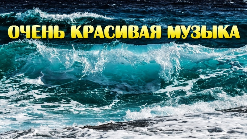 Потрясающая красивая проникновенная музыка до глубины души и Любимое море