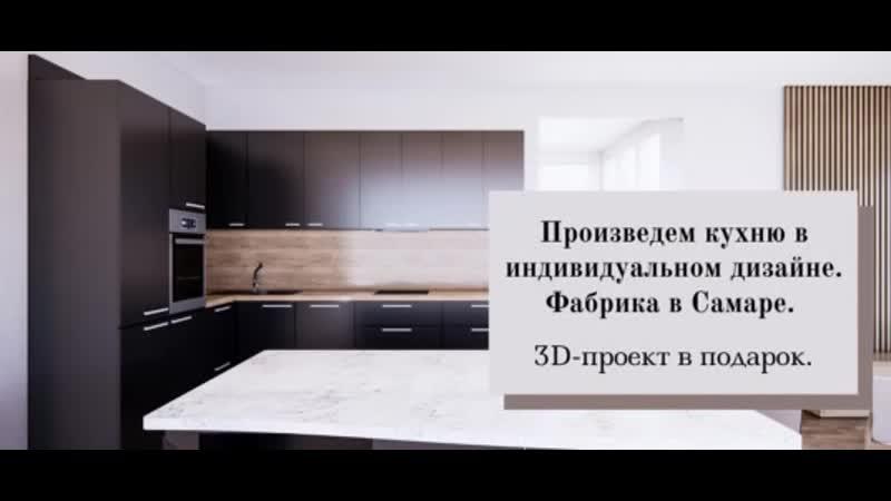 Нравится такая кухня Если нет мы подберем Вам личный дизайн