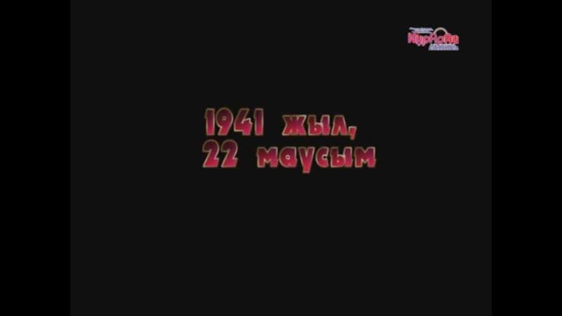 Ұлы Отан Соғысы mp4