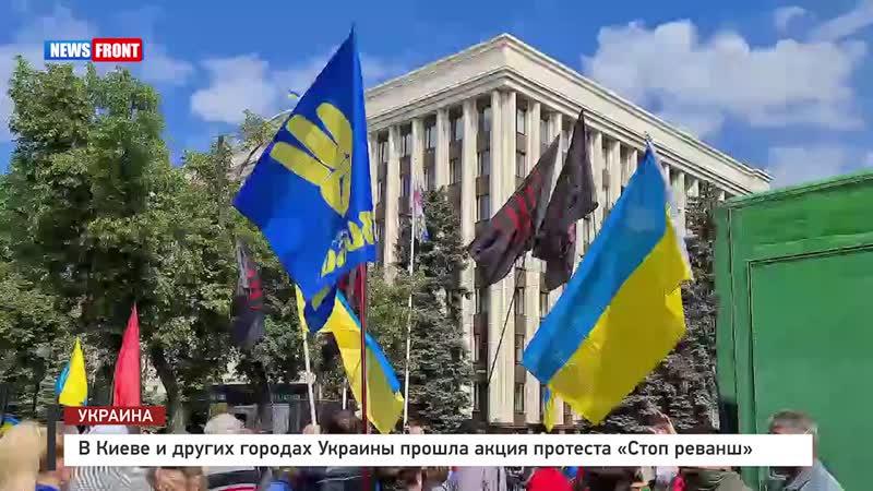 В Киеве и других городах Украины прошла акция протеста «Стоп реванш»