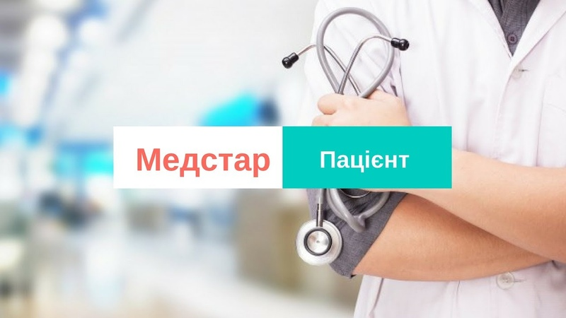 Відеоінструкція по користуванню персональнім кабінетом пацієнта в МІС МЕДСТАР