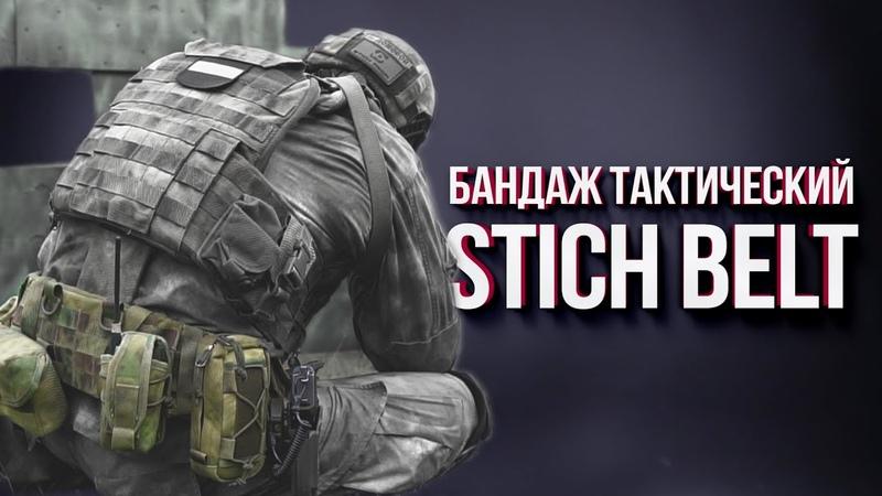 Бандаж тактический STICH BELT Детальный обзор