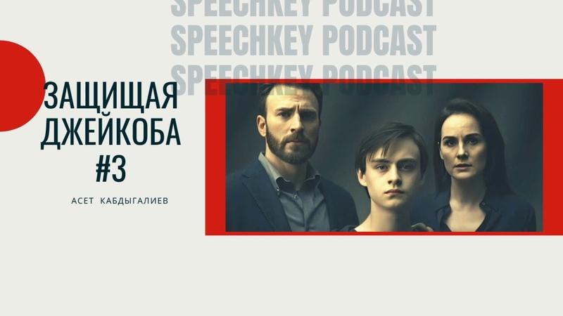 Speechkey Podcast 3 Защищая Джейкоба без спойлеров