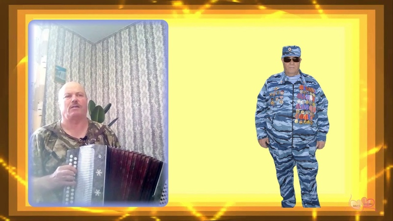 ПОСВЯЩАЮ ВЕТЕРАНАМ МВД - сл Геннадий Елисеев муз исполняет песню - Иван Кондратьев( гармонь)