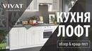 Обзор кухни Лофт | Краш-тест фасадов кухни | Кухни фабрики Vivat мебель | Мебель для кухни Виват