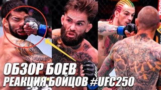 МЯСОРУБКА НА UFC 250! РЕАКЦИЯ БОЙЦОВ ММА НА САМЫЙ БРУТАЛЬНЫЙ НОКАУТ ЭТОГО ГОДА! КОДИ ВЕРНУЛСЯ!