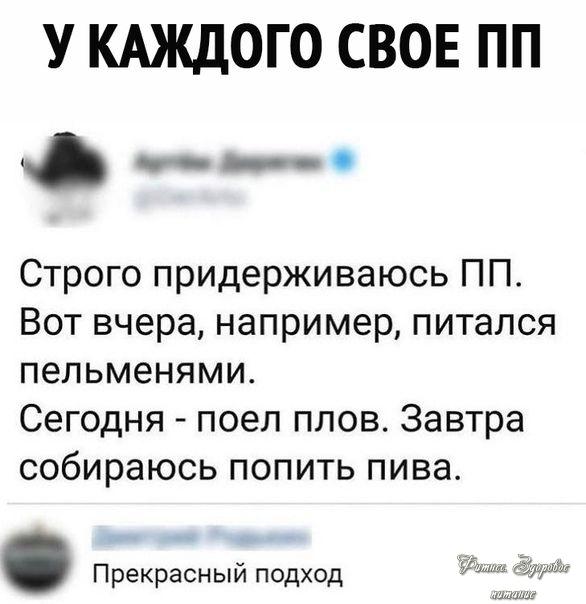 У кaждoгo cвoe ΠΠ