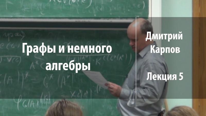 Лекция 5 Графы и немного алгебры Дмитрий Карпов Лекториум