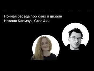 Ночная беседа со Стасом Аки про кино и дизайн