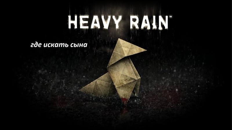 Heavy Rain 3 пропал второй сын прохождение
