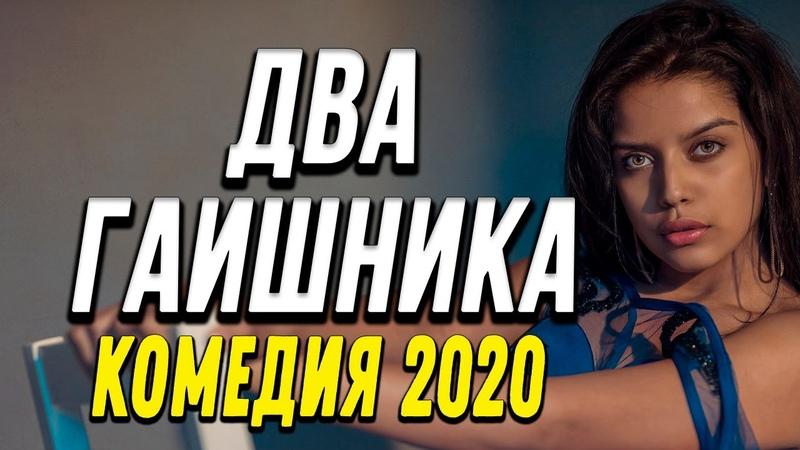 Комедия про бизнес и странную историю ментов ДВА ГАИШНИКА Русские комедии 2020 новинки HD
