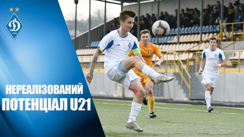 U 21 Олександрія Динамо 2 2 Огляд матчу коментарі