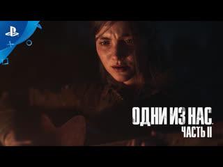 Одни из нас: Часть II | Официальный расширенный рекламный ролик | PS4