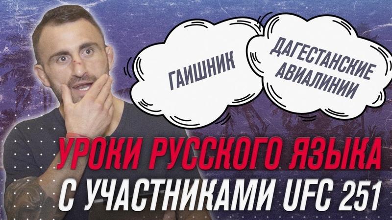 Уроки русского языка с участниками UFC 251