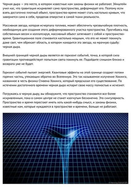 почему фотон падает в черную дыру помощью вибрирующих