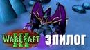 Эпилог / Отступление / Warcraft 3 Легенды Аркаина: Книга орков I