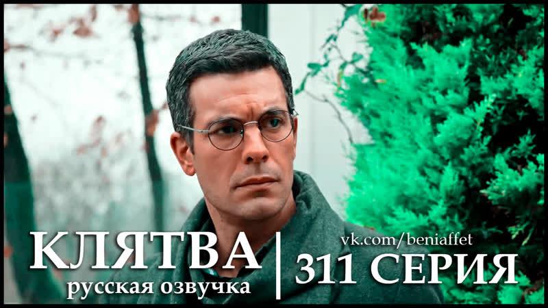 Турецкий сериал Клятва Yemin - 311 серия (русская озвучка)